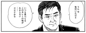 島耕作が新型コロナ感染 「読者と共有」と弘兼さん 画像