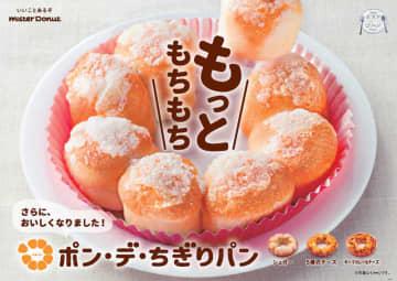 ミスタードーナツ「ポン・デ・ちぎりパン」3種を新発売! 画像