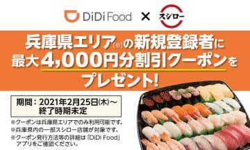 スシロー、DiDi Food新規登録で最大4,000円分の割引クーポンプレゼント 画像