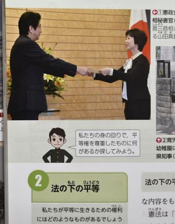 育鵬社発行の教科書に山田氏 「初の女性首相秘書官」として 画像
