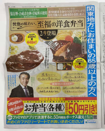 ファミマがまたしても健康食品の通販広告のような新聞広告を掲載!今度はお弁当の広告が! 画像