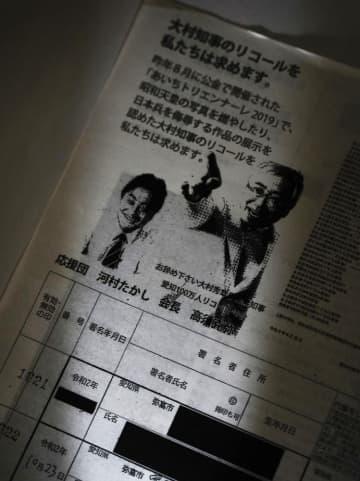 署名バイトに1千万円超支出か 発注書を提出、愛知県警捜査 画像
