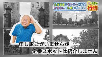 「北海道通No.1メディア」ぎふチャン作品がグランプリ 定番スポットはスルー、庶民派グルメ紹介 画像