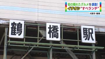 韓国スターもお忍びで訪れる?大阪鶴橋で人気の「韓国料理店」の名店とは? 画像