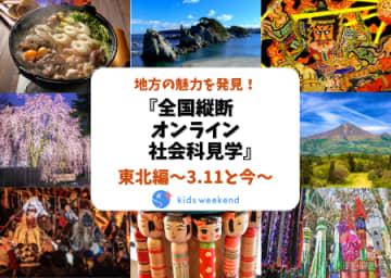 """東日本大震災から10年。東北各地の""""今""""を全国の子どもたちに届けるオンライン授業を生配信。アフターコ... 画像"""
