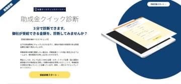 宮城県初!仙臺マーケティングパートナーが「助成金クイック診断サービス」を開始 助成金の受給支援で地域... 画像