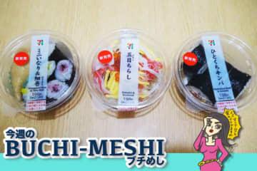セブンのミニお寿司がワクワク感満載! いろんな味が楽しめる有能シリーズ がまんがまんのダイエット中…... 画像