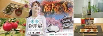 JR東日本など4社「未来の物産展 from 青森」VR技術で観光名所体験