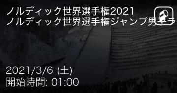 【ノルディック世界選手権ジャンプ男子ラージヒル決勝】まもなく開始!