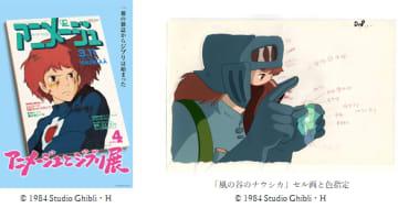 「アニメージュとジブリ展」 第二弾速報! 展覧会を紐解く、4つのエリア情報を発表!