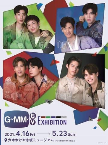 タイ・GMMの四天王ペア集結 世界初の展覧会『GMMTV EXHIBITION in JAPAN』