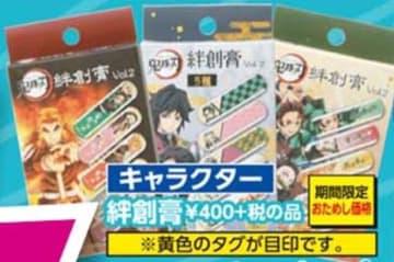 鬼滅の絆創膏が300円で買える!いますぐパシオス行きたい。