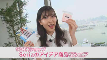 「最後まで使えるポンプボトル」「正方形に切れるラップ」 かゆいところに手が届く「Seria」のアイデ... 画像
