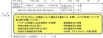 厚労省が都道府県や医療現場に向けて出した通知文書の一部