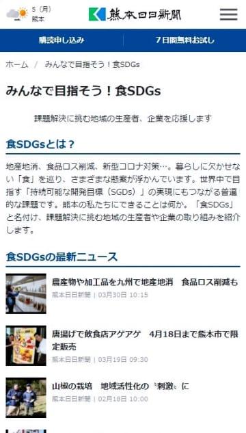 熊日電子版に開設された「みんなで目指そう!食SDGs」のスマートフォン画面