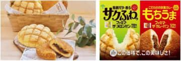 ファミマの「メロンパン」と「カレーパン」、発売2週間で400万食突破