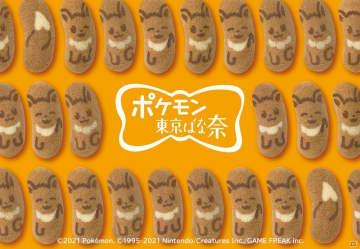 「イーブイ東京ばな奈」が首都圏の食品スーパー「ヨーク」99店で4月7日に発売!
