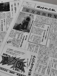 暴力追放の記事が掲載された1970年4月25日発行の城崎町広報特集号(コピー)