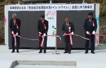 トワイレ設置を受け、テープカットする比田勝市長(右から2人目)ら=対馬市、豆酘崎園地