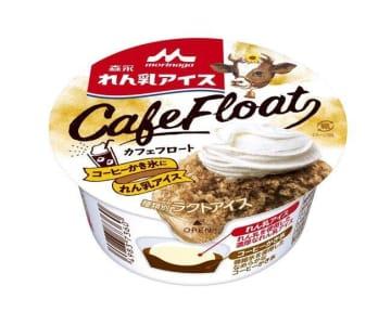 100年の歴史をベースに味わう 森永乳業「れん乳アイス カフェフロート」
