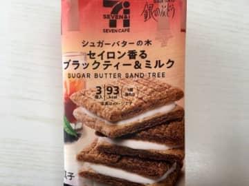 こ・れ・は美味!!3軒回っても買えない!?セブンで新発売の「シュガーバターの木 セイロン香る ブラックティー&ミルク」が超おいしいと話題