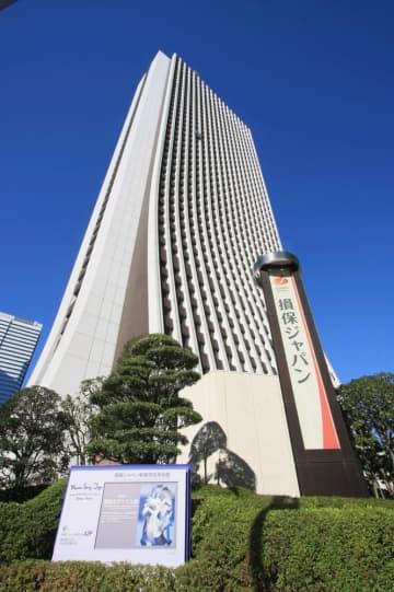 損保ジャパンの本社ビル=東京都新宿区