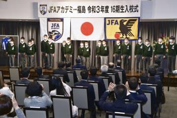 「JFAアカデミー福島」の入校式に臨む第16期生=6日午後、福島県のJヴィレッジ