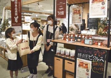 3日の販売では多くの買い物客が商品を手に取った=横須賀市本町