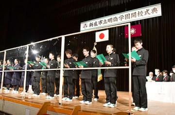 開校式典で校歌を披露する明倫学園の9年生たち=新庄市民文化会館