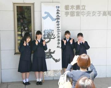 入学式後に記念撮影する宇都宮中央女子高の新入生=7日午後0時15分、宇都宮市若草2丁目