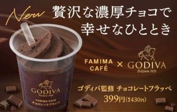 """ゴディバ&ファミマがコラボ! """"今までにない""""濃厚な「チョコレートフラッペ」登場へ"""