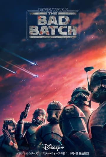 「スター・ウォーズ:バッド・バッチ」 - (C) 2021 TM & (C) Lucasfilm Ltd. All Rights Reserved.