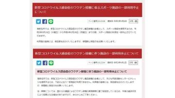 神奈川・海老名市でワクチン接種会場となる施設の一般利用が一部中止に 画像