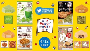 チロルチョコが「ずんだシェイク」と夢のコラボが実現!4月12日からずんだシェイク味が販売される...