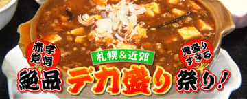札幌&近郊 デカ盛り祭り! 旅コミ北海道 画像