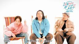 関西テレビ「2時45分からはスローでイージーなルーティーンで」より((C)関西テレビ)
