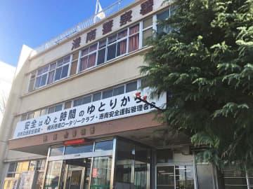 神奈川県警港南署
