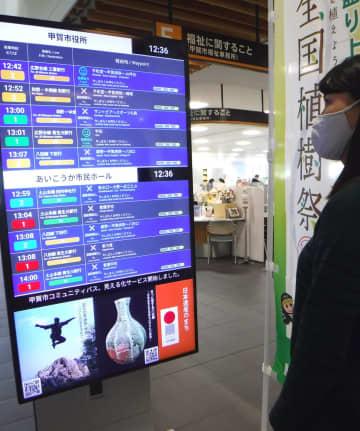甲賀市コミュニティバスの運行状況などを表示する電子看板(甲賀市水口町・市役所)
