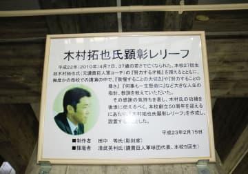 宮崎南高校創立50周年とともに設置された顕彰レリーフ