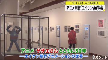 50年を超えるアニメの歴史…「サザエさん」など手掛ける「エイケン」の展覧会