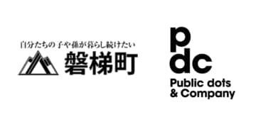 福島県磐梯町に、日本初の役職が誕生!民間人材がCDO補佐官&地域プロジェクトマネージャーに就任 画像