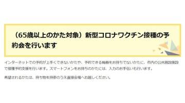 茨城・取手市 ネット予約が難しい高齢者対象にワクチン接種「予約会」を実施 画像