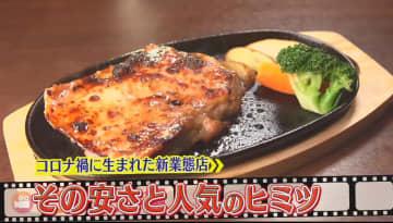ニトリがステーキ店、串カツ田中は鳥&卵専門店…コロナ禍で新業態が続々 こだわりの人気メニューは 画像