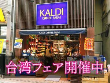 センス良すぎるよ…。カルディ「ライチの台湾茶」香りの良さがハンパない 画像