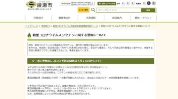 神奈川・綾瀬市 4月19日から65歳以上の人へのワクチン接種のクーポン券発送。予約は26日から 画像