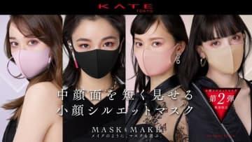 KATEの「小顔マスク」に第2弾!シャープな小顔をさらに追求、売切れ前に急いで~。