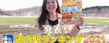 発表!道の駅ランキング2021 旅コミ北海道 画像