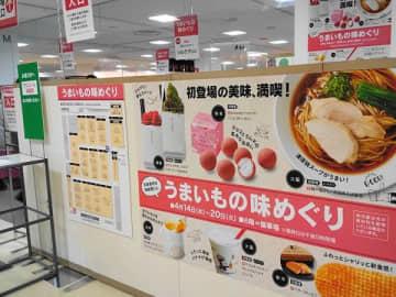 スイーツやお総菜、日本各地の美味が集結!うまいもの味めぐり@そごう千葉店
