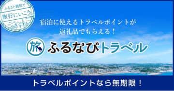 山形県でサービス開始!「ふるなびトラベル」でホテル・旅館の宿泊を促進 画像