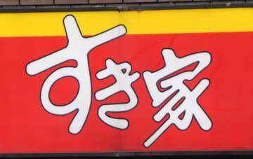 すき家いいじゃん。牛丼とおかずを混ぜて食べる「進化系牛丼」誕生! 画像
